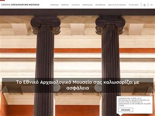 Musée archéologique national grec