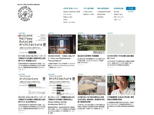Université de Tokyo : Département d'architecture